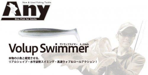 ボトムアップ Volup Swimmer 4.2インチ ヴァラップスイマー 4.2インチ