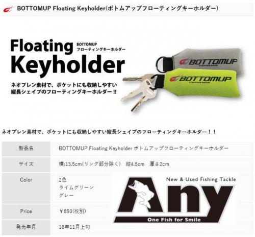 ボトムアップ フローティングキーホルダー(Floating Keyholder)