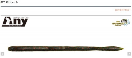 ダイワ ネコストレート 5.8インチ