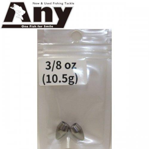 Any TG バレットシンカー 3/8 oz(10.5g)