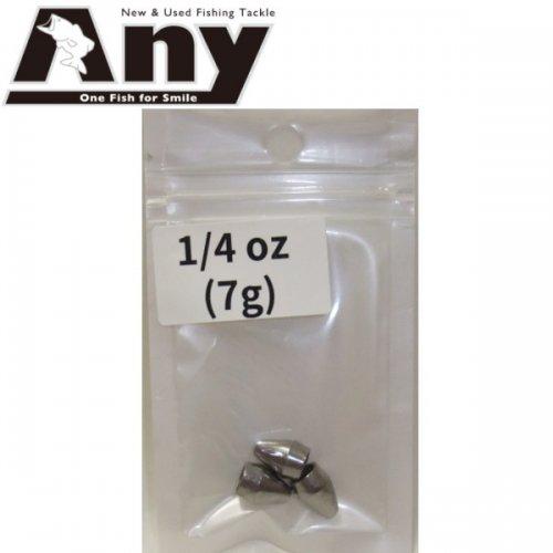 Any TG バレットシンカー 1/4 oz (7g)