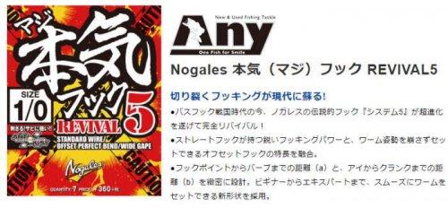 ノガレス 本気(マジ)フック REVIVAL5