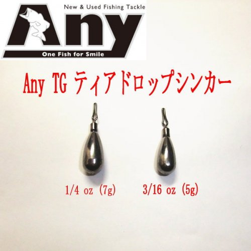 Any TG ティアドロップシンカー 3/16 oz (5g)