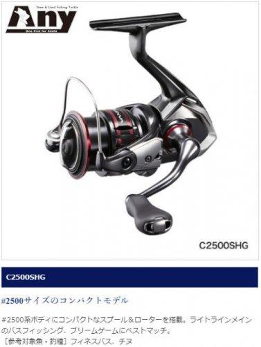 シマノ 20ヴァンフォード C2500SHG