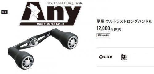 シマノ 夢屋 ウルトラストロングハンドル 48mm BH-1