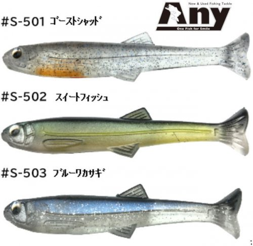 イマカツ ハドルスイマーエラストマー4.5インチ リアルカラー(エコ対応品)
