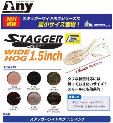 ハイドアップ スタッガーワイドホッグ1.5インチ