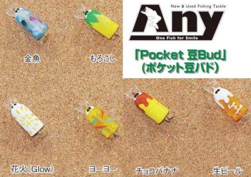 リプライ Pocket 豆 Bud(ポケット豆バド)