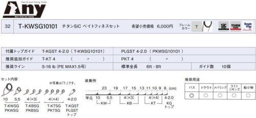 富士工業 チタンSiC ベイトフィネスセット T-KWSG10101