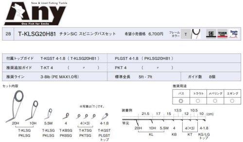 富士工業 チタンSiC スピニングバスセット T-KLSG20H81