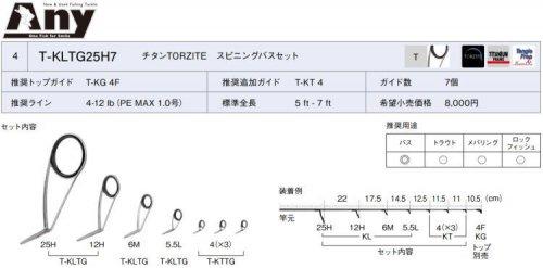 富士工業 チタンTORZITE スピニングバスセット T-KLTG25H7