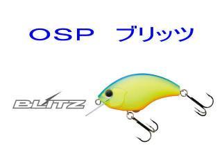OSP ブリッツ