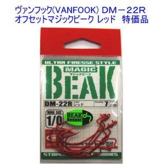 ヴァンフック(VANFOOK)  DM−22R オフセットマジックビーク レッド 特価品