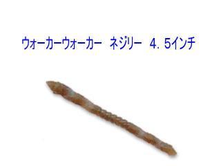 ウォーカーウォーカー ネジリー 4.5インチ