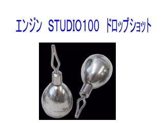 エンジン STUDIO100 ドロップショット 3/64oz〜3/32oz
