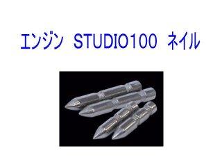 エンジン STUDIO100 ネイル 3/64oz〜 1/14oz