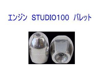 エンジン STUDIO100 バレット 3/32oz〜3/16oz