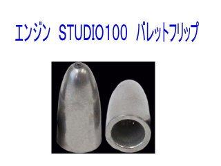 エンジン STUDIO100 バレットフリップ 1/4oz〜3/8oz