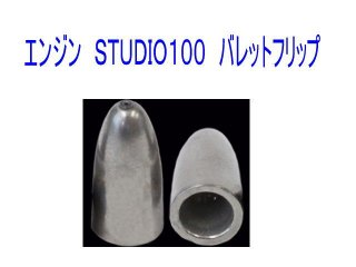 エンジン STUDIO100 バレットフリップ 3/32oz〜3/16oz