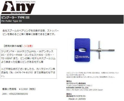 カハラジャパン ピンプーラーType3