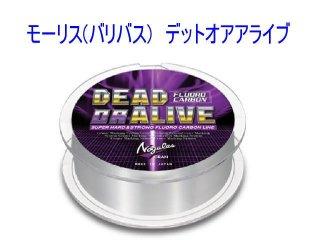 モーリス(バリバス) デットオアアライブ  3 lb,4 lb