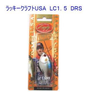 ラッキークラフトUSA LC1.5 DRS