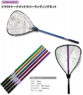 カハラジャパン トラウトトーナメントラバーランディングネット