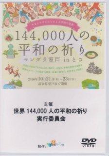 世界144,000人の平和の祈り DVD