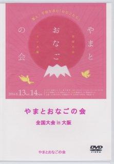 やまとおなごの会  全国大会in大阪DVD