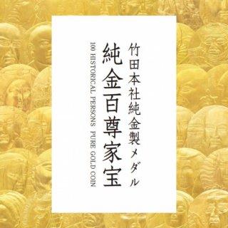 【100家限定!】百家百尊の集い純金メダル<智徳の会>