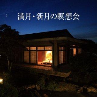 満月・新月アースキーパークリスタルとの瞑想会