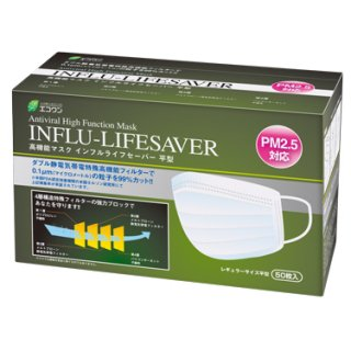 高機能 マスク エコワン インフルライフセーバー 平型 レギュラーサイズ 50枚入 ウイルス・細菌・PM2.5・花粉を99%カット