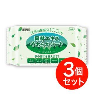 エコワン 森林エキスやわらかシート 80枚入×3個(240枚)