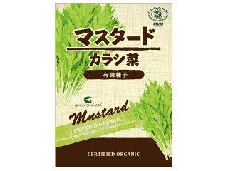 有機種子 カラシ菜(マスタード)<1ml・約490粒>