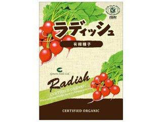 有機種子 ラディッシュ<2.5ml・約180粒>