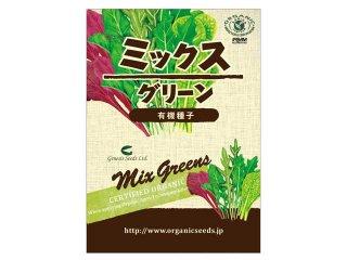 有機種子 ミックスグリーン<0.5ml・約200粒>