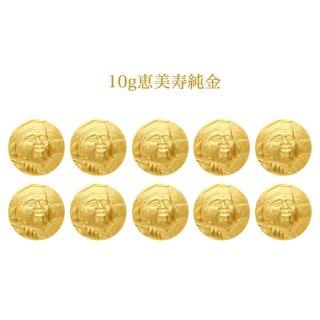 4.恵美寿純金   直径27mm  10gx10枚