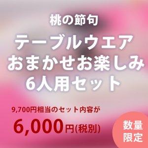 【数量限定】   おまかせお楽しみセット  桃の節句 / 6人用