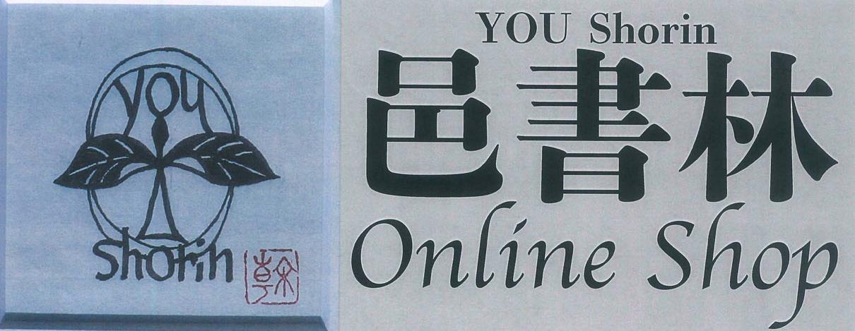 邑書林 online store