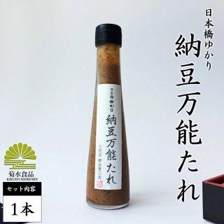納豆万能タレ