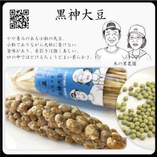 いばらき農家の納豆 黒神大豆