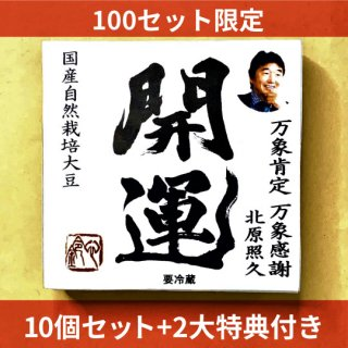 【予約販売】北原照久プロデュース 開運納豆 10個セット 〈2大特典付き 100セット限定〉