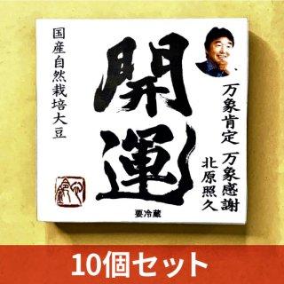 北原照久プロデュース 開運納豆 10個セット&藻塩プレゼント《7/10店頭他販売開始。7/12以降、順次発送予定》