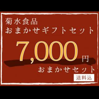 【ギフト】 7,000円おまかせセット