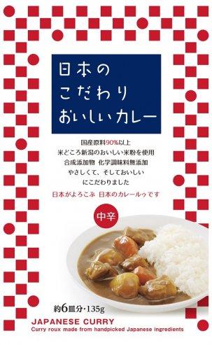 日本のこだわりおいしいカレールゥ
