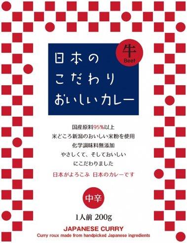 日本のこだわりおいしいカレービーフレトルトタイプ