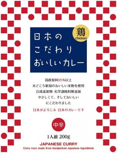 日本のこだわりおいしいカレーチキンレトルトタイプ