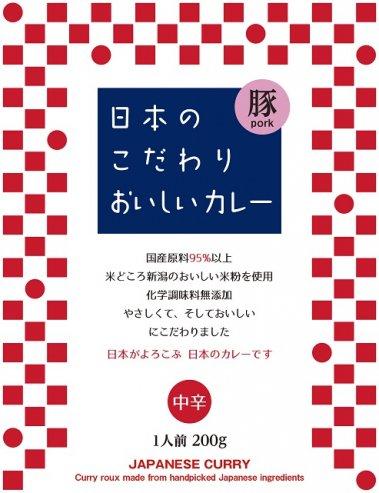 日本のこだわりおいしいカレーポークレトルトタイプ