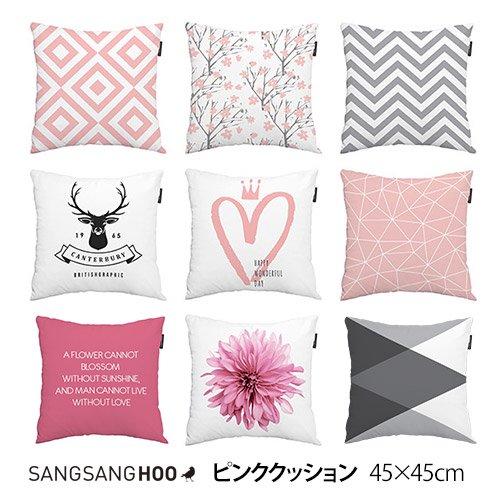 クッションカバー ピンクコレクション 45×45cm ※中綿はありません