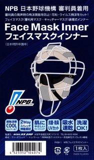 NPB審判員着用 ハイゴールド製フェイスマスクインナー(フレームマスクは含まれません)受注生産、納期は45日